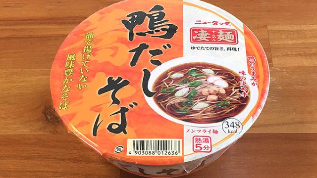 ニュータッチ 凄麺 鴨だしそば 食べてみました!鴨だしが利いた味わい深い一杯!