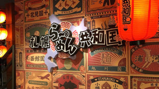 札幌ラーメン共和国に入っているラーメン店を一挙ご紹介します!【随時更新】