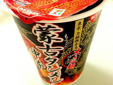 蒙古タンメンのカップ麺を食べてみましたー!クセになる辛旨ラーメン!