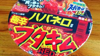 スーパーカップ ハバネロ極辛ブタキムラーメンRED(コンビニ限定)を食べてみた
