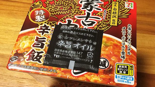 辛旨飯(蒙古タンメン 中本)やっと食べましたー!美味い!