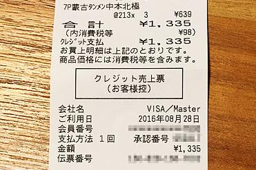 f:id:yuki53:20160828185644j:plain