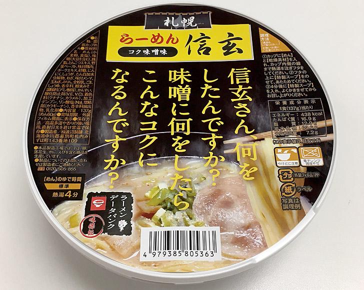 らーめん信玄 コク味噌 カップ麺食べました!長時間煮込んだ豚骨の旨味が利いた味噌スープがカップ麺に!