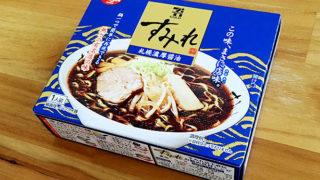 すみれ 札幌濃厚醤油 箱インスタントラーメン食べました!