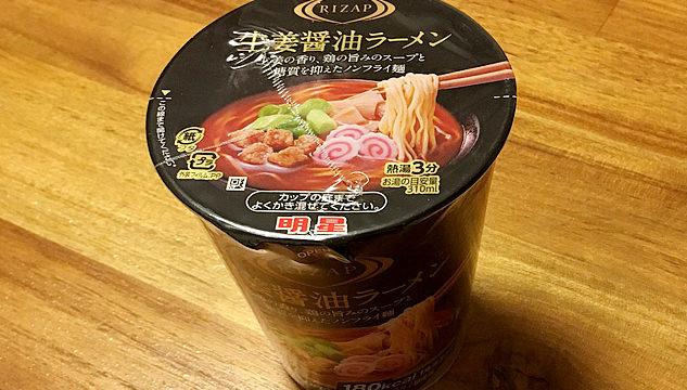 ライザップ カップ麺「生姜醤油ラーメン」を食べてみましたー!