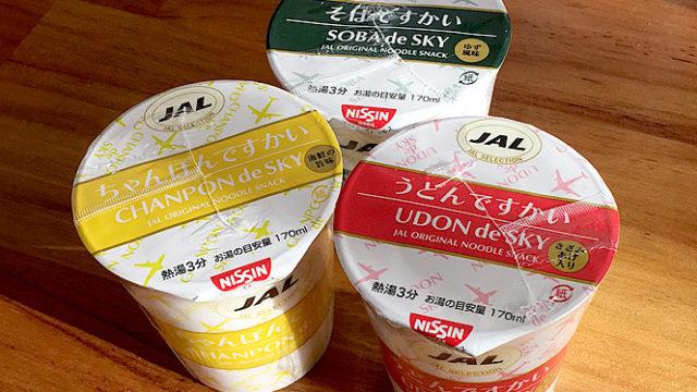 JALのカップ麺「ですかい」シリーズ食べてみたよ!レビューまとめ
