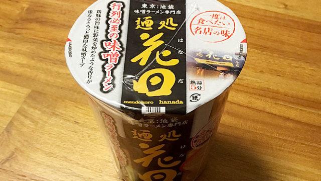 一度は食べたい名店の味 麺処 花田 行列必至の味噌ラーメン 食べてみました!味噌ラーメン専門店のお味は?