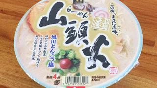山頭火のカップ麺「旭川とんこつ塩」食べました!