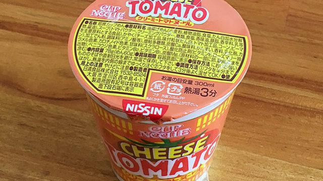 カップヌードル クリーミートマトヌードルを食べてみた!