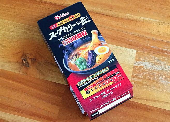 スープカリーの匠「濃厚スープ」を作ってみた!