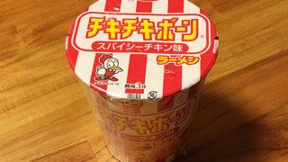 チキチキボーン スパイシーチキン味ラーメンを食べてみた!