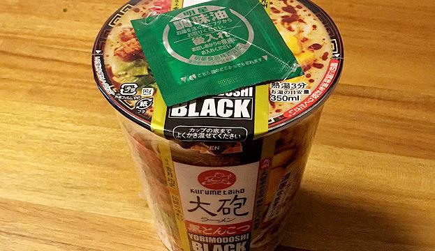 大砲ラーメン「黒とんこつ」のカップ麺食べてみました!