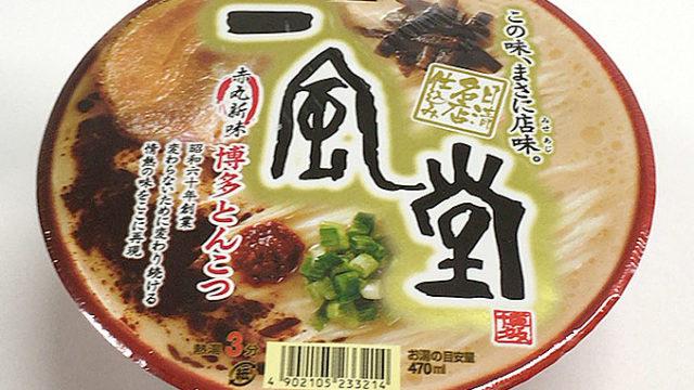 一風堂のカップ麺「赤丸新味 博多とんこつ」の評価・感想について