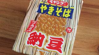 ペヤング ソースやきそば プラス納豆 食べてみました!納豆の旨味引き立つひき割り納豆入りのペヤング!