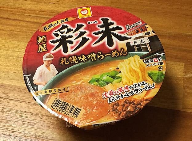 麺屋 彩未のカップ麺を食べてみました!