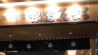 回転寿司 根室花まるに行ってきました!北海道で超おすすめの回転寿司!