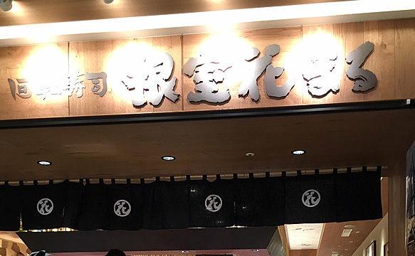 回転寿司「根室花まる」に行ってきました!札幌で超おすすめの人気店!