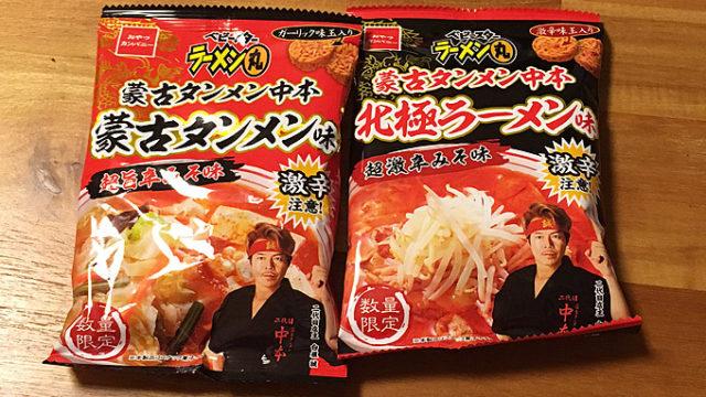ベビースターラーメン丸 蒙古タンメン味と北極ラーメン味を食べ比べ!