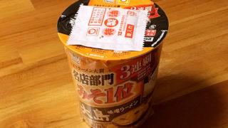 「縦型ビッグ 大島 味噌ラーメン」食べてみました!