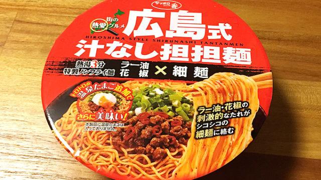 広島式 汁なし担担麺を食べてみましたー!花椒が効いた刺激的な坦坦麺!