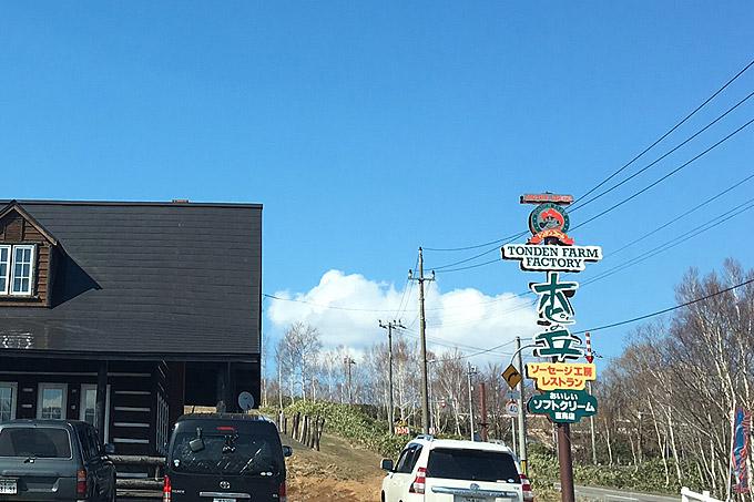 ホピの丘に行ってきました!赤井川にある牧場レストラン