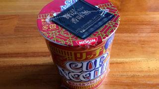 カップヌードル リッチ 贅沢とろみフカヒレスープ味を食べてみました!