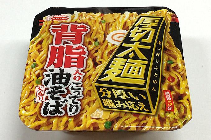 エースコック「厚切太麺 背脂こってり油そば 大盛り」食べてみました!