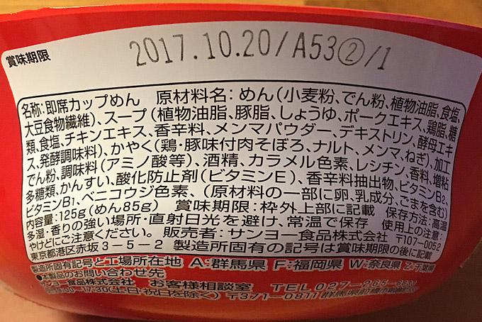 f:id:yuki53:20170517194819j:plain