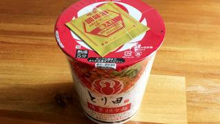 明星 とり田 博多担々麺を食べてみました!美味い水炊きスープの担々麺