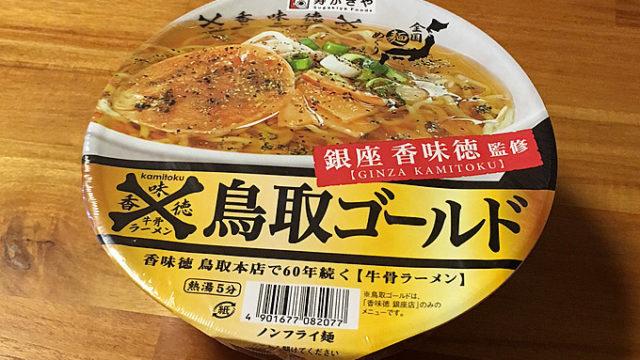 銀座香味徳 監修「鳥取ゴールド牛骨ラーメン」食べてみました!美味い牛ダシのスープ