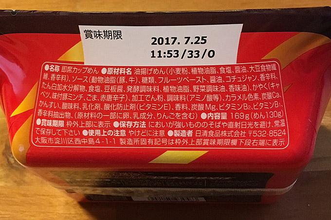 f:id:yuki53:20170529205236j:plain