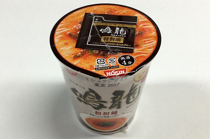 「有名店シリーズ 鳴龍 担担麺」食べてみました!ミシュランガイド掲載の担担麺!