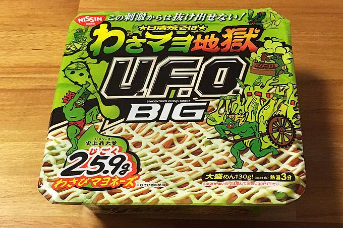 「日清焼そばU.F.O.ビッグ わさマヨ地獄」食べてみました!史上最大量のわさびマヨ!