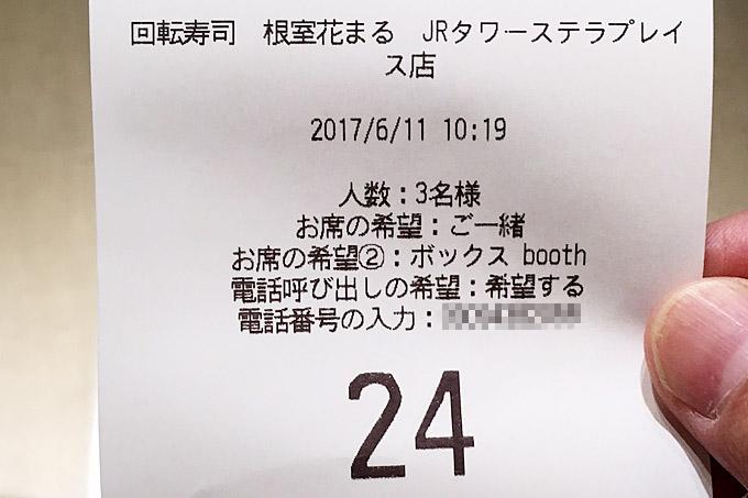 f:id:yuki53:20170611175326j:plain