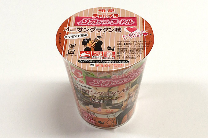 明星 チャルメラカップ リカちゃんヌードル オニオングラタン味 食べてみました!