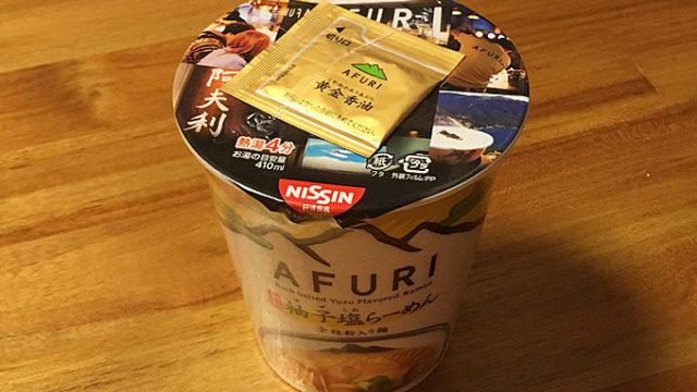日清 THE NOODLE TOKYO AFURI 限定柚子塩らーめん 食べてみた!