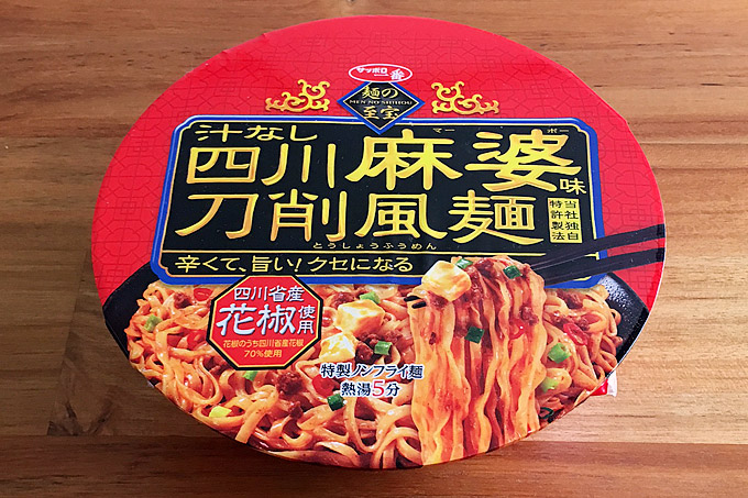 サッポロ一番 麺の至宝 汁なし四川麻婆味刀削風麺を食べてみました!花椒が利いた美味い麻婆味