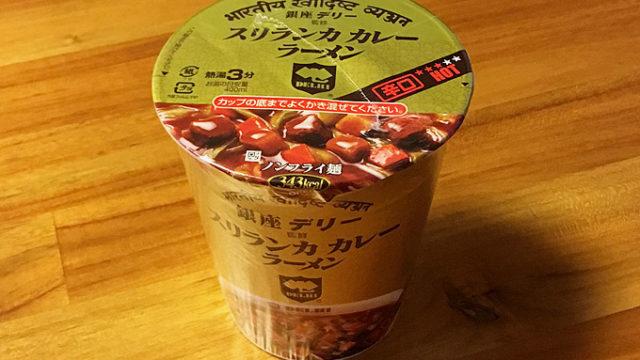 銀座デリー監修 スリランカ カレーラーメン 食べてみました!鰹の旨味とトマトの酸味が利いたカレーラーメン