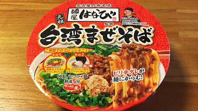 「麺屋はなび」カップ麺!台湾まぜそば 食べてみました!台湾まぜそば発祥の美味い一杯!