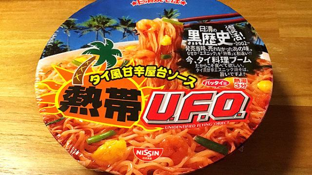 日清焼そば熱帯U.F.O. 食べてみました!意外と美味いエスニック焼きそば!