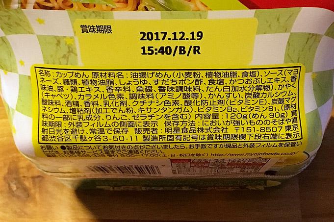 f:id:yuki53:20170707205444j:plain