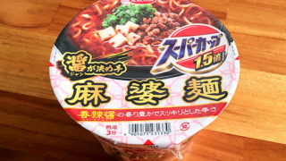 スーパーカップ1.5倍 醤が決め手 麻婆麺 を食べてみました!香辣醤が利いたコクのある麻婆麺!