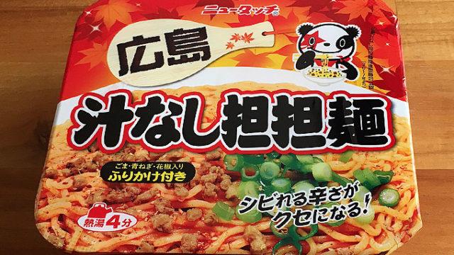 ニュータッチ 広島汁なし担担麺を食べてみました!シビれる辛さの担担麺!