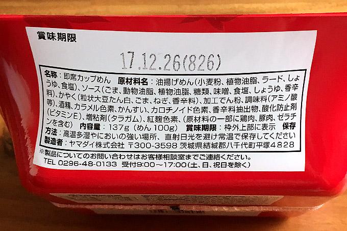 f:id:yuki53:20170710201855j:plain