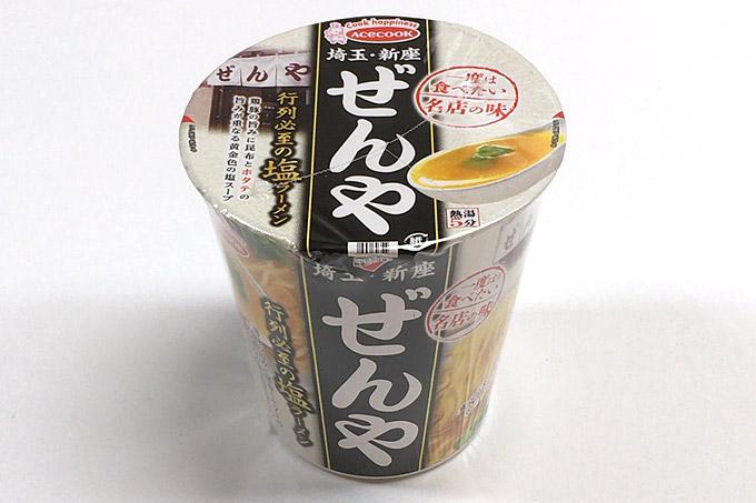 「ぜんや」カップ麺!一度は食べたい名店の味 ぜんや 行列必至の塩ラーメン を食べてみました!