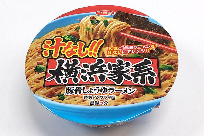 サッポロ一番 汁なし!!横浜家系豚骨しょうゆラーメン 食べてみました!豚骨しょうゆだれが美味い汁なし家系ラーメン