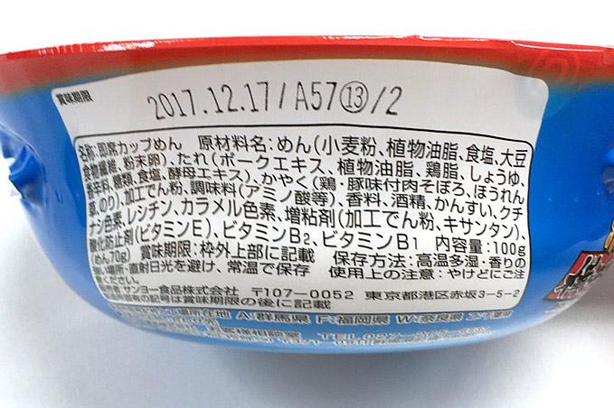 f:id:yuki53:20170713205249j:plain