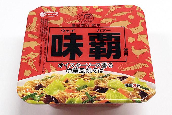 廣記商行監修 味覇(ウェイパー)使用 中華風焼そば 食べてみました!味覇・オイスターソースが美味い中華風焼そば!