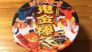 ニュータッチ 凄旨 鬼金棒カラシビ味噌らー麺 食べてみました!唐辛子の辛さと痺れる山椒が刺激的な一杯!