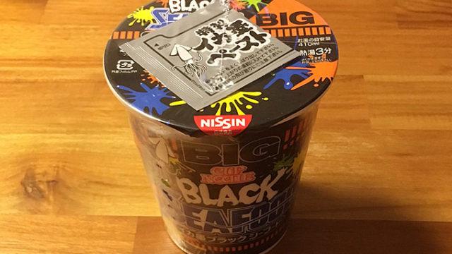 カップヌードル イカ墨ブラックシーフード ビッグ 食べてみました!見た目が凄い真っ黒シーフード!
